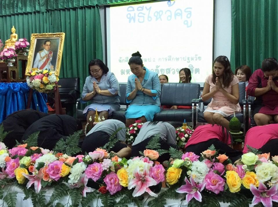 นักศึกษา รมป.2 หลักสูตรศึกษาศาสตรบัณฑิต ไหว้ครู ปีการศึกษา 2559