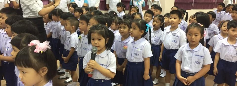 โรงเรียนสาธิตละอออุทิศ นครนายก จัดกิจกรรมวันแม่ ประจำปีการศึกษา 2560