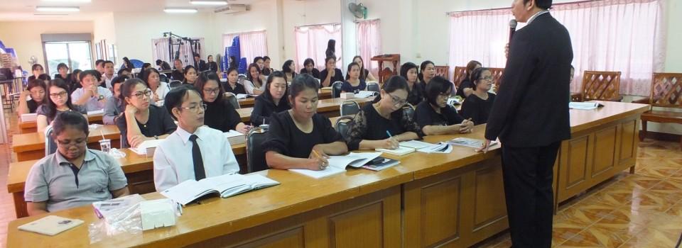 ประชุมชี้แจงการดำเนินงานโครงการประเมินคุณธรรมและความโปร่งใสในการดำเนินงานของหน่วยงานภาครัฐ(ITA)