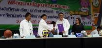 มสด.นครนายก เข้าร่วมพิธีลงนามสัญญาสนับสนุนกีฬาเยาวชนแห่งชาติครั้งที่ 19