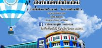 โรงเรียนสาธิตละอออุทิศนครนายกเปิดรับสมัครนักเรียนใหม่ ปีการศึกษา 2561
