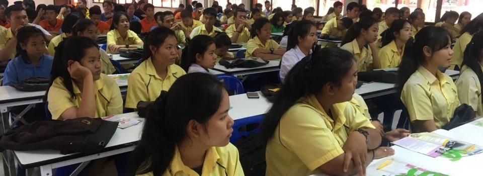 ศูนย์ฯนครนายก เข้าร่วมกิจกรรมเปิดบ้านแนะแนวการศึกษาต่อ  ณ โรงเรียนบ้านแก้งวิทยา จ.สระแก้ว