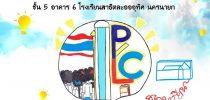 ขอเชิญชมนิทรรศการ PLC ละอออุทิศ สอนคิด สอนเรียน ในวันที่ 12-13 กุมภาพันธ์ 2561