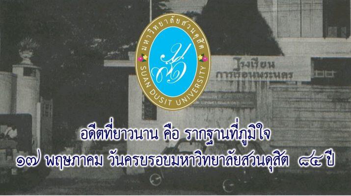 อดีตที่ยาวนาน คือ รากฐานที่ภูมิใจทศวรรษใหม่แห่งการเรียนรู้ 17 พฤษภาคม ครบรอบสวนดุสิต 84 ปี