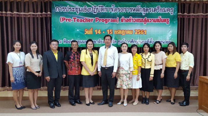 ประชุมเชิงปฏิบัติการโครงการหลักสูตรเตรียมครู (Pre-Teacher Program)