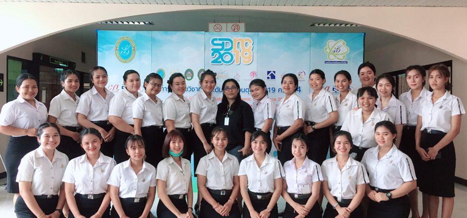 มหาวิทยาลัยสวนดุสิต ศูนย์การศึกษานอกที่ตั้ง นครนายก เข้าร่วมโครงการการประชุมวิชาการระดับชาติสวนดุสิต 2019 ครั้งที่ 4