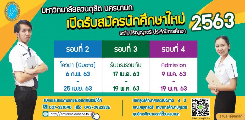 กำหนดการรับสมัครนักศึกษาใหม่ 2563